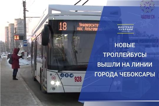 Новые троллейбусы вышли на линии города Чебоксары
