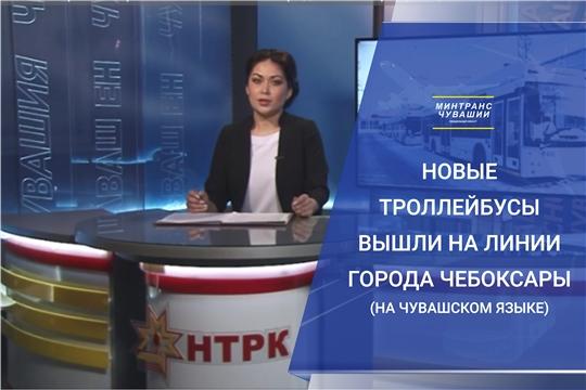 Новые троллейбусы вышли на линии города Чебоксары (на чувашском языке)