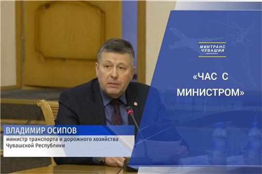 «Час с министром» транспорта и дорожного хозяйства Чувашской Республики