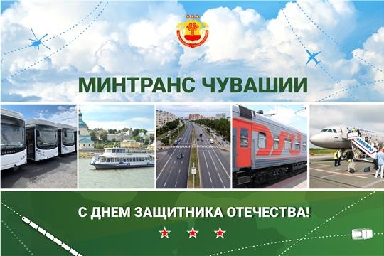 Поздравление министра транспорта и дорожного хозяйства Чувашской Республики с Днем защитника Отечества