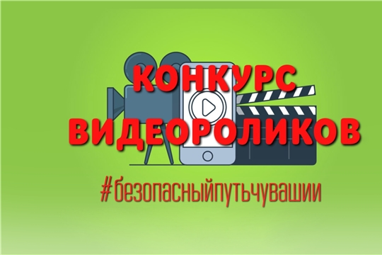 Объявлен конкурс на создание лучшего видеоролика о дорожной безопасности