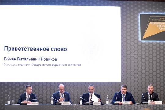 В Москве обсудили реализацию нацпроекта «Безопасные качественные дороги» и формирование опорной дорожной сети страны