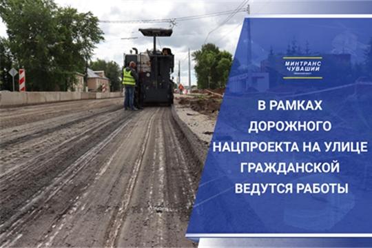 Нацпроект БКД: ул. Гражданская