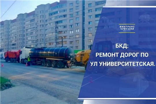 По нацпроекту «Безопасные качественные дороги» методом холодной регенерации ремонтируют улицу Университетская в Чебоксарах