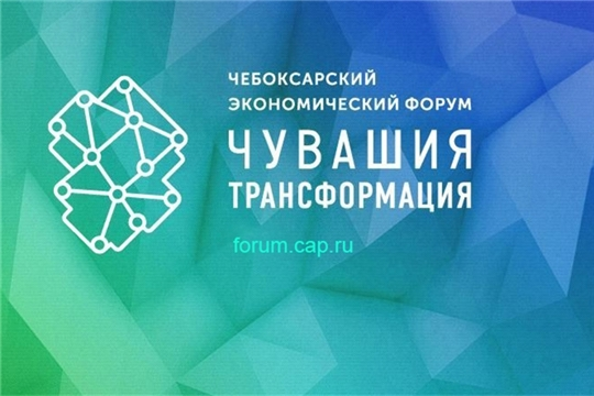 «Чувашия. Трансформация»: открыта регистрация на Чебоксарский экономический форум