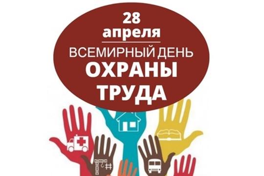 Поздравление Министра труда Чувашии Алены Елизаровой с Днем охраны труда