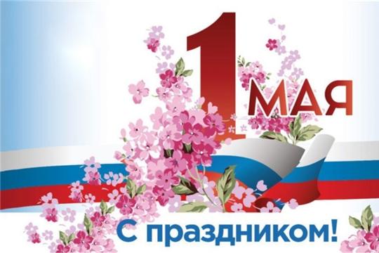 Поздравление министра труда Алены Елизаровой с Праздником Весны и Труда