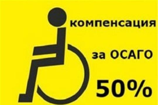 Граждане с инвалидностью могут обращаться за получением  компенсации по договорам ОСАГО