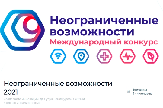 Открыта регистрация на международный конкурс  «Неограниченные возможности»
