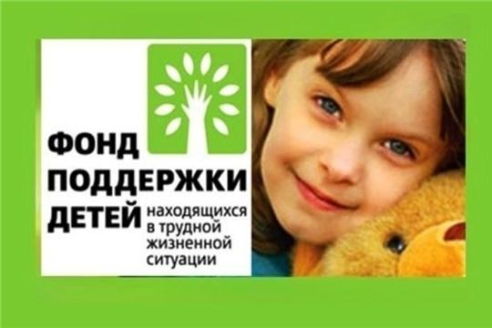 Проекты 5 социальных организаций допущены на второй этап конкурсного отбора Фонда поддержки детей, находящихся в трудной жизненной ситуации