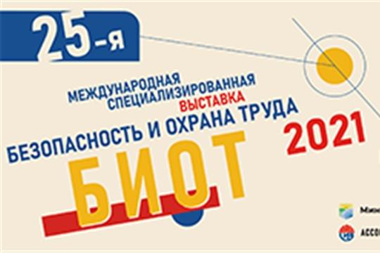 Международные выставка и форум «Безопасность и охрана труда» (БИОТ-2021) пройдут с 7 по 10 декабря 2021 года