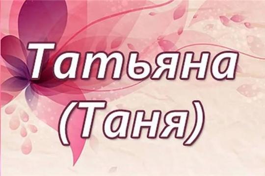 Статистика ЗАГС: как часто в Чувашии называют детей именем «Татьяна»