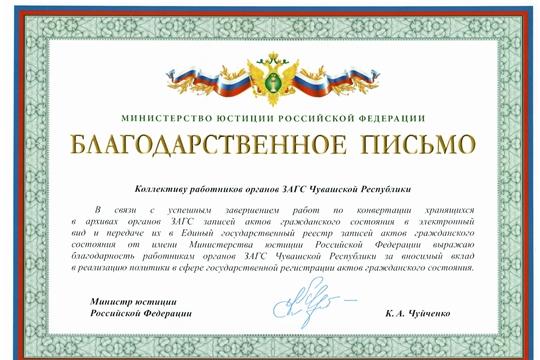 Министр юстиции Российской Федерации Константин Чуйченко выразил благодарность работникам органов ЗАГС Чувашской Республики за вносимый вклад в реализацию политики в сфере ЗАГС