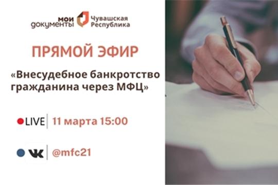 С жителями республики будет проведен прямой эфир на тему бесплатного  внесудебного банкротства граждан в многофункциональных центрах