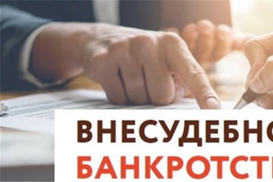 Прямой эфир по внесудебному банкротству граждан