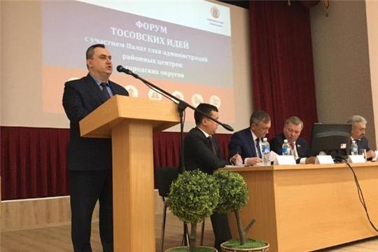 Руководитель Госслужбы Чувашии по делам юстиции Дмитрий Сержантов принял участие на Форуме ТОСовских идей