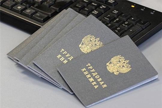 С 1 сентября вступят в силу новые форма, порядок ведения и хранения трудовых книжек