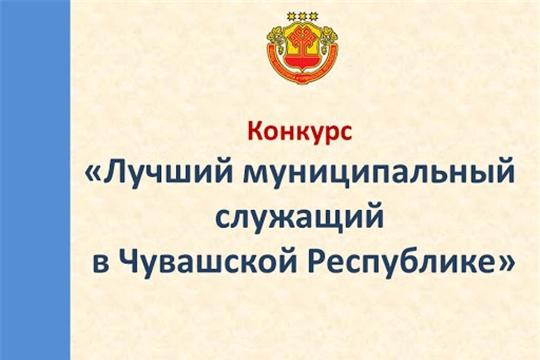 Объявлен конкурс «Лучший муниципальный служащий в Чувашской Республике»