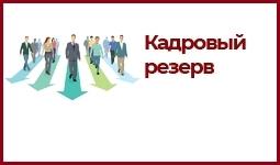 Резерв управленческих кадров