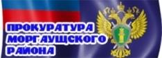 Прокуратура Моргаушского района