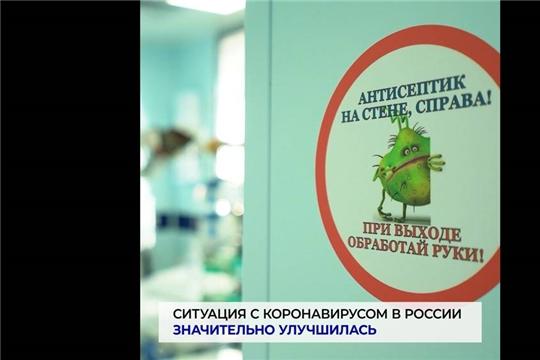 В России улучшилась ситуация с коронавирусом! Помогли вакцинация, маски и ваша сознательность