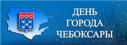 День города Чебоксары