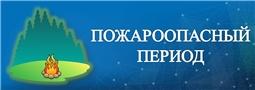 http://mosk.cap.ru/action/activity/sobitiya/2021/pozharoopasnij-period