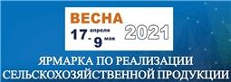 Ярмарка по реализации сельскохозяйственной продукции «Весна-2021»