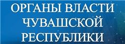 Органы власти Чувашской Республики