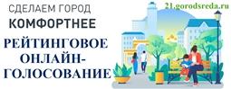Рейтинговое онлайн-голосование за дизайн-проекты общественных пространств
