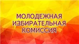 Молодежная избирательная комиссия