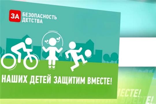 В столице Чувашии набирает обороты Всероссийская акция «Безопасность детства»