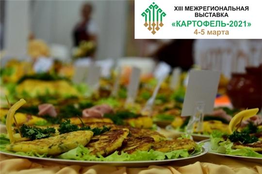В Чебоксарах состоится Межрегиональная отраслевая выставка «Картофель-2021»