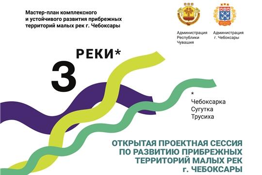 Приходите на открытое городское обсуждение прибрежных территорий малых рек Чебоксар