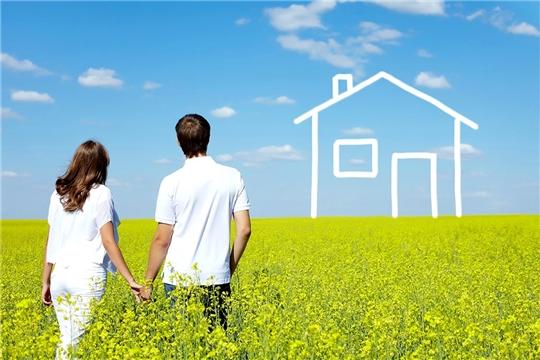 Молодые семьи г. Чебоксары реализуют право на обеспечение жильем
