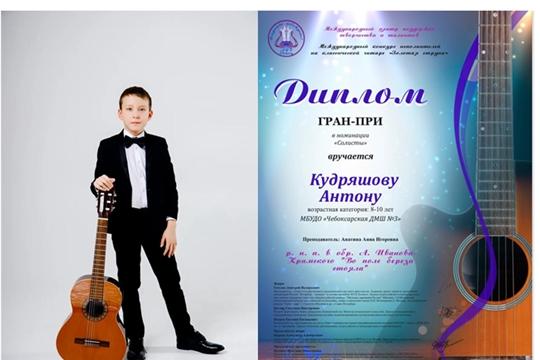 Антон Кудряшов завоевал гран-при Международного конкурса исполнителей на классической гитаре «Золотая струна»