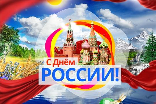 День России-2021: тематические конкурсы, патриотические программы, онлайн-акции