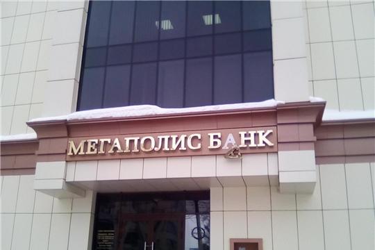 Об отзыве лицензии у ООО КБ «Мегаполис»