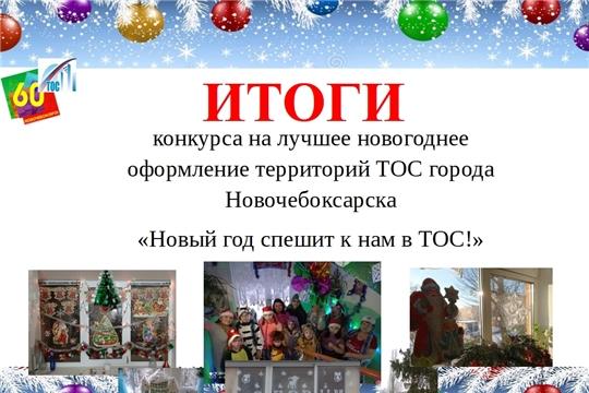 Подведены итоги городского конкурса «Новый год спешит к нам в ТОС!»