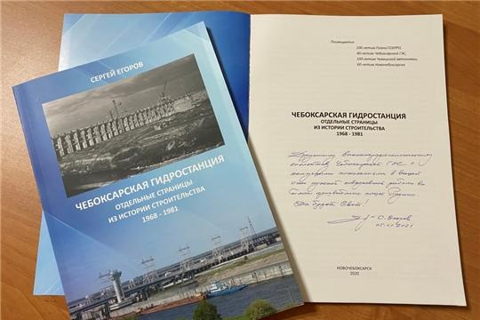 Гидроэнергетики подарили библиотекам книгу о строительстве Чебоксарской ГЭС
