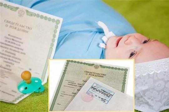 В отделе ЗАГС администрации г.Новочебоксарск Чувашской Республики зарегистрировано рождение 300 ребенка.