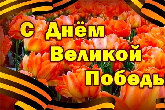 Поздравление главы администрации Новочебоксарска Павла Семенова с Днем Победы!