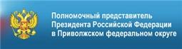 Полномочный представитель Президента России в ПФО