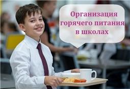 Организация горячего питания в школах