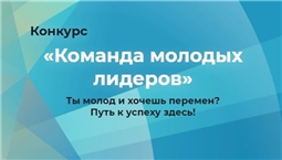 «Команда молодых лидеров»