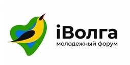 Молодежный форум ПФО «iВолга»