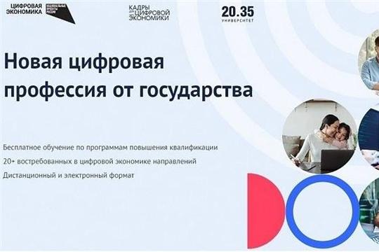 225 жителей России прошли обучение в ЧГУ по программе «Персональные цифровые сертификаты», «Чувашинформ»