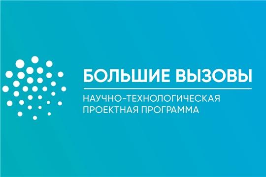 Продолжается прием заявок на региональный трек Всероссийского конкурса научно-технологических проектов «Большие вызовы»