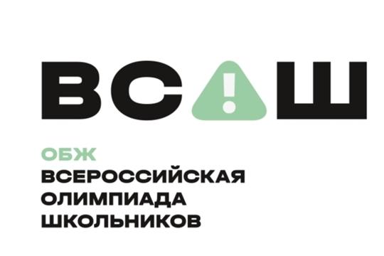 Марафон регионального этапа ВсОШ продолжает олимпиада по ОБЖ