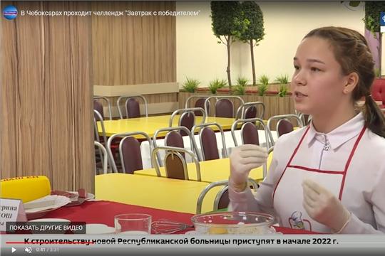 В Чебоксарах проходит челлендж «Завтрак с победителем», ГТРК «Чувашия»